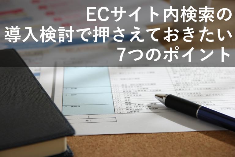 ECサイト内検索の導入検討で押さえておきたい7つのポイント