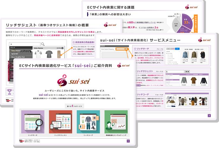 sui-sei 資料ダウンロード