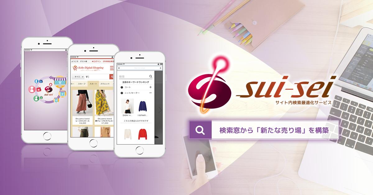 サイト内検索最適化サービス「sui-sei」