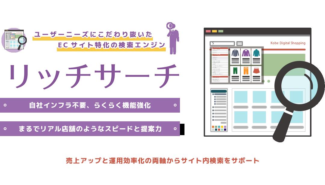 ユーザーニーズにこだわり抜いたECサイト特化の検索エンジン「リッチサーチ」