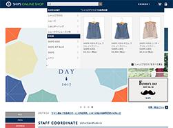 導入事例「SHIPS公式通販サイト」を追加しました