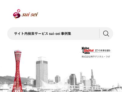 サイト内検索サービス sui-sei 事例集