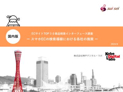 Vol4.国内版 ECトップ30 スマホサイトでの商品検索レポート「インターフェース編」