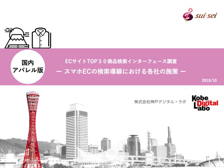 Vol6.国内アパレル版 ECトップ30 スマホサイトでの商品検索レポート「インターフェース編」