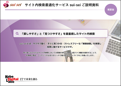 資料ダウンロード:ECサイト内検索最適化サービス「sui-sei」のご紹介(概要版)