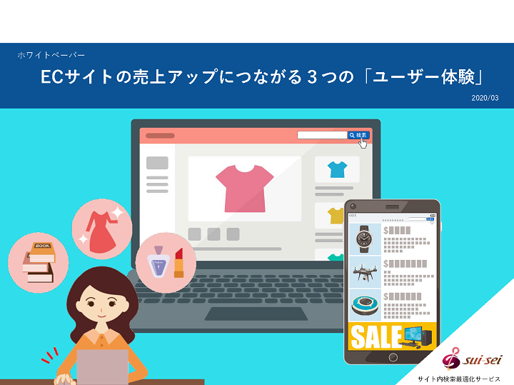 Vol8.ECサイトの売上アップにつながる3つの「ユーザー体験」