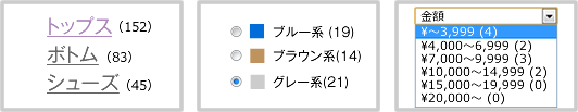 ファセットカウントのイメージ